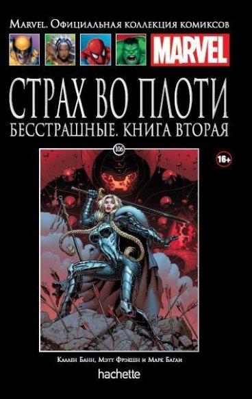 Ашет Коллекция №106. Страх во плоти. Бесстрашные. Книга 2. комикс