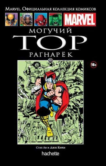 Ашет Коллекция №105. Могучий Тор. Рагнарёк. комикс