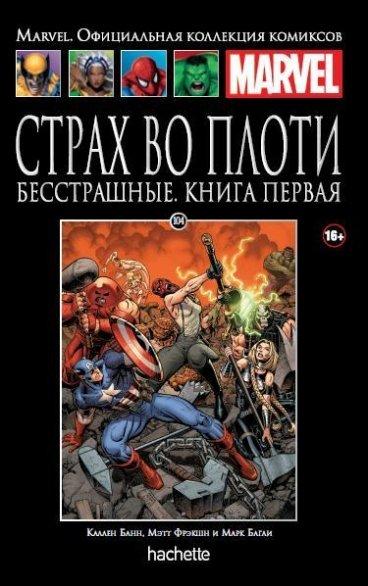 Ашет Коллекция №104. Страх во плоти. Бесстрашные. Книга 1. комикс