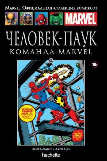 Ашет Коллекция №103. Человек-Паук. Команда Marvel. комикс
