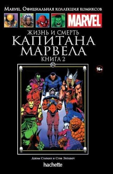 Ашет Коллекция №102. Жизнь и смерть Капитана Марвела. Книга 2. комикс