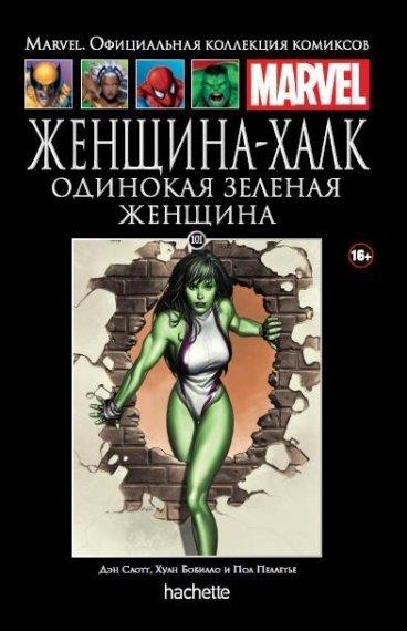Ашет Коллекция №101. Женщина-Халк. Одинокая зеленая женщина. комикс