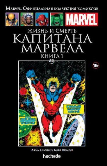 Ашет Коллекция №100. Жизнь и смерть Капитана Марвела. Книга 1. комикс