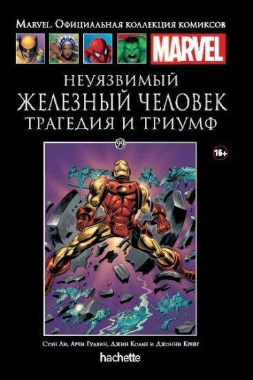 Ашет Коллекция №99. Неуязвимый Железный Человек. Трагедия и триумф. комикс