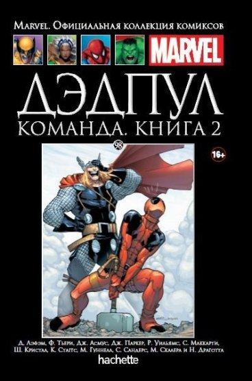 Ашет Коллекция №98. Дэдпул. Команда. Книга 2. комикс