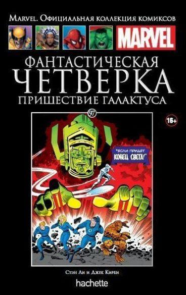 Ашет Коллекция №97. Фантастическая Четверка. Пришествие Галактуса. комикс