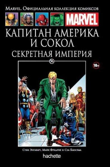 Ашет Коллекция №96. Капитан Америка и Сокол. Секретная империя. комикс