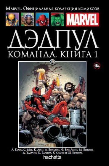 Ашет Коллекция №95. Дэдпул. Команда. Книга 1. комикс