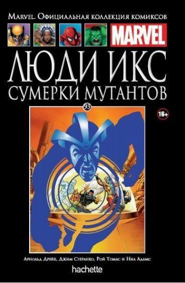 Ашет Коллекция №93. Люди Икс. Сумерки мутантов. комикс
