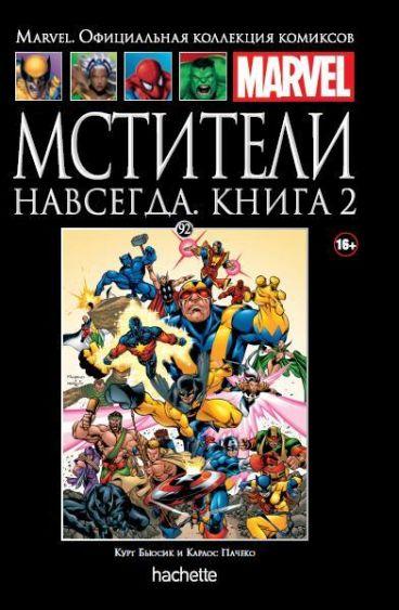 Ашет Коллекция №92. Мстители навсегда. Книга 2. комикс