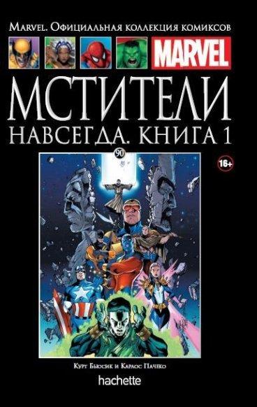 Ашет Коллекция №90. Мстители навсегда. Книга 1. комикс