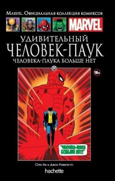 Ашет Коллекция №88. Удивительный Человек-Паук. Паука больше нет. комикс