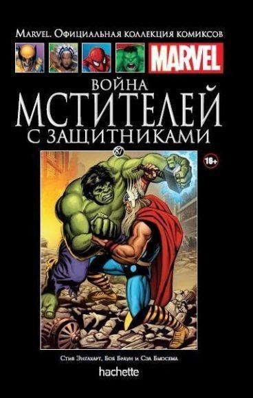 Ашет Коллекция №87. Война Мстителей с Защитниками. комикс
