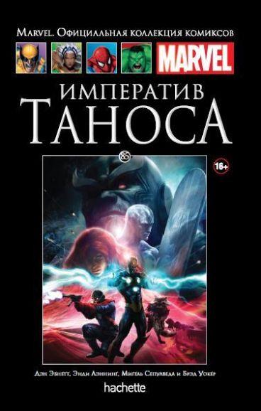 Ашет Коллекция №85. Императив Таноса. комикс