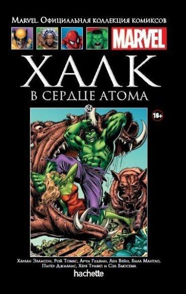 Ашет Коллекция №84. Невероятный Халк. В сердце атома. комикс