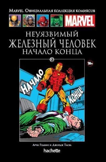 Ашет Коллекция №83. Неуязвимый Железный Человек. Начало конца. комикс