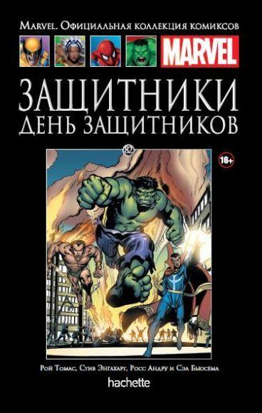 Ашет Коллекция №82. Защитники. День Защитников. комикс