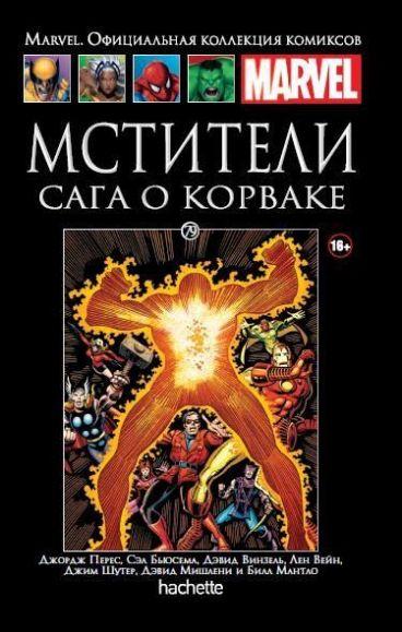 Ашет Коллекция №79. Мстители. Сага о Корваке. комикс