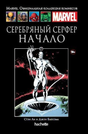 Ашет Коллекция №77. Серебряный Серфер. Начало. комикс