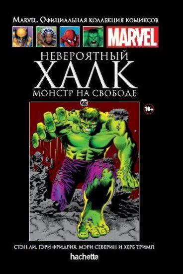 Ашет Коллекция №75. Невероятный Халк. Монстр на свободе. комикс
