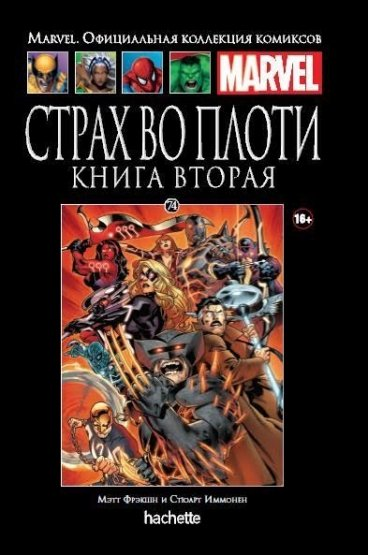 Ашет Коллекция №74. Страх во плоти. Книга 2. комикс