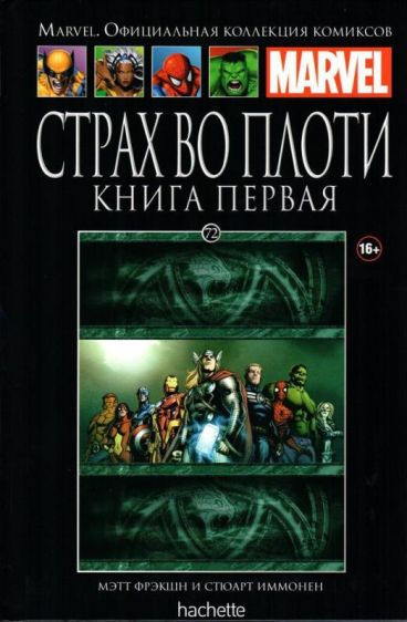 Ашет Коллекция №72. Страх во плоти. Книга 1. комикс