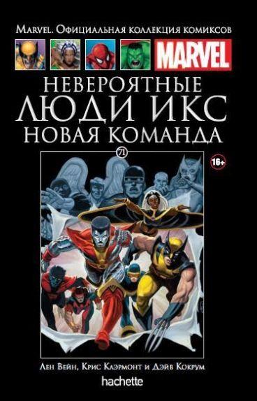 Ашет Коллекция №71. Люди Икс. Новая команда. комикс
