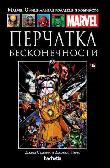 Ашет Коллекция №68. Перчатка Бесконечности. комикс