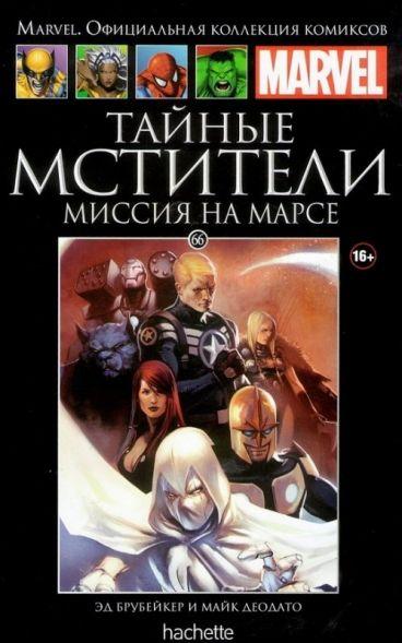 Ашет Коллекция №66. Тайные Мстители. Миссия на Марсе. комикс