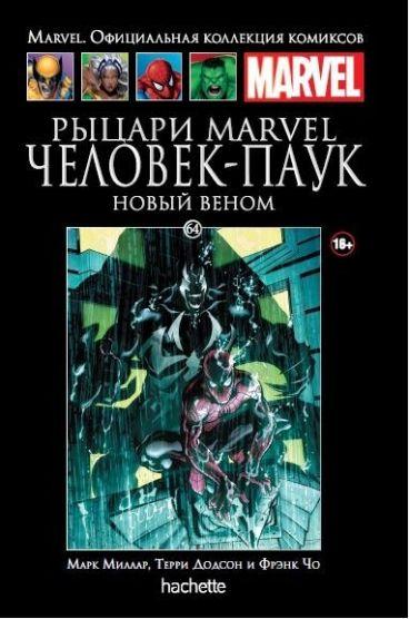 Ашет Коллекция №64. Рыцари Marvel. Человек-Паук: Новый Веном. комикс