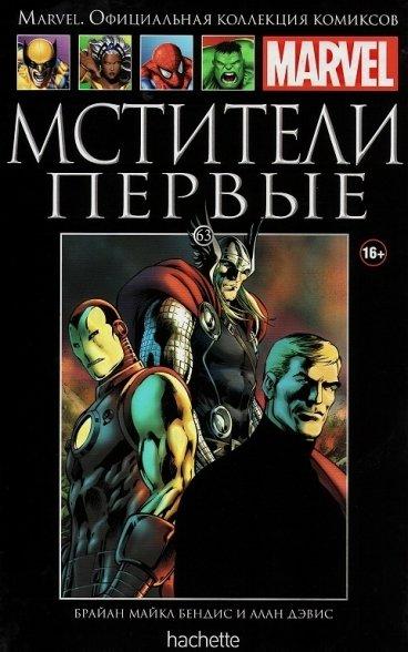Ашет Коллекция №63. Мстители Первые. комикс