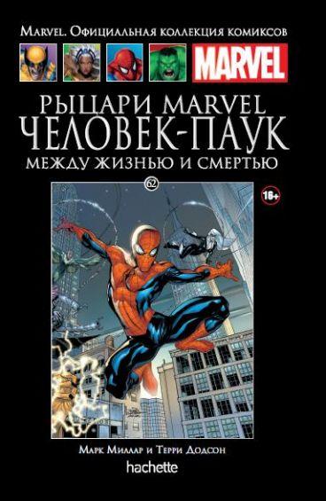 Ашет Коллекция №62. Рыцари Marvel. Человек-Паук: Между жизнью и смертью. комикс
