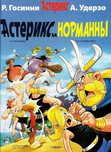 Астерикс и Норманны комикс