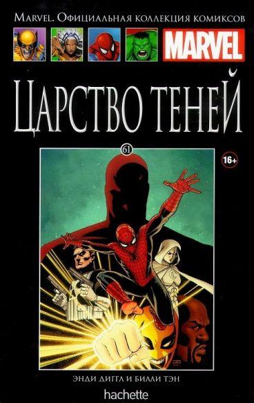 Ашет Коллекция №61. Царство теней. комикс