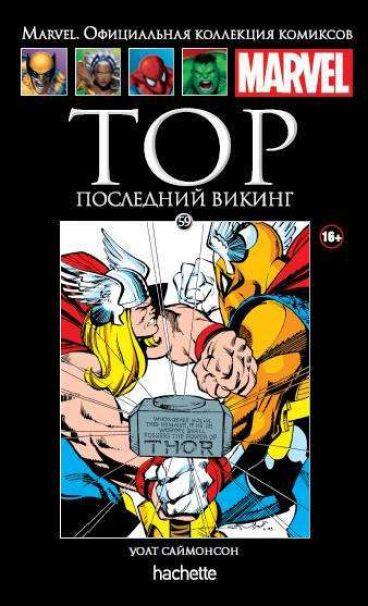 Ашет Коллекция №59. Тор. Последний викинг. комикс