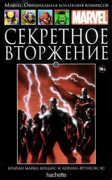 Ашет Коллекция №55. Секретное Вторжение. комикс