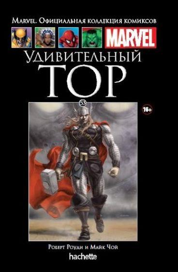 Ашет Коллекция №53. Удивительный Тор. комикс