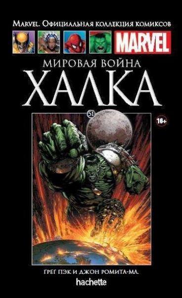 Ашет Коллекция №51. Мировая война Халка. комикс