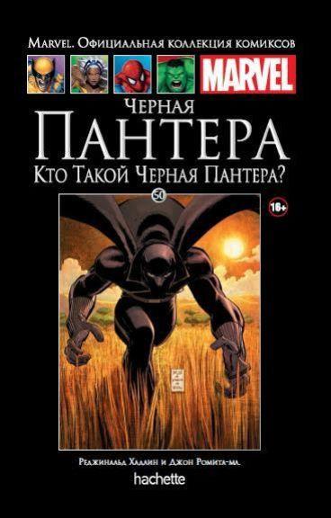 Ашет Коллекция №50. Черная Пантера. Кто такой Черная Пантера? комикс