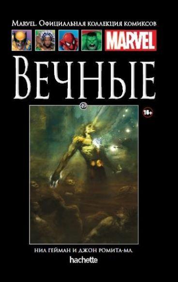 Ашет Коллекция №49. Вечные. комикс