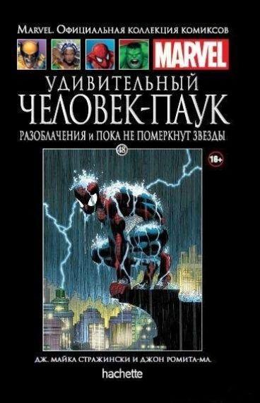Ашет Коллекция №48. Удивительный Человек-Паук. Разоблачения и Пока не померкнут звезды. комикс