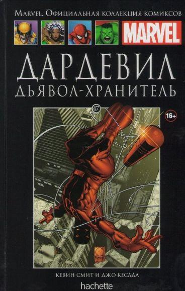 Ашет Коллекция №47. Дардевил: Дьявол-хранитель. комикс