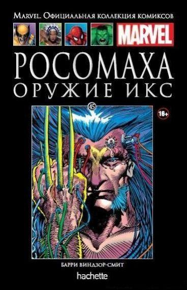 Ашет Коллекция №45. Росомаха: Оружие Икс. комикс