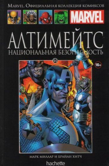 Ашет Коллекция №44. Алтимейтс. Национальная безопасность. комикс