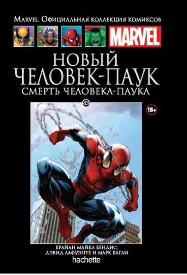 Ашет Коллекция №43. Новый Человек-паук. Смерть Человека-Паука. комикс