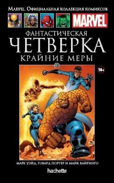 Ашет Коллекция №41. Фантастическая Четверка. Крайние меры. комикс