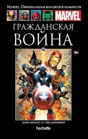 Ашет Коллекция №39. Гражданская война. комикс