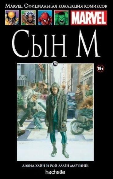 Ашет Коллекция №38. Сын М. комикс
