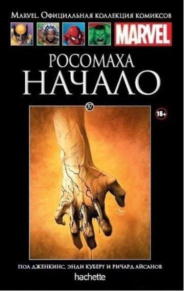 Ашет Коллекция №37. Росомаха. Начало. комикс