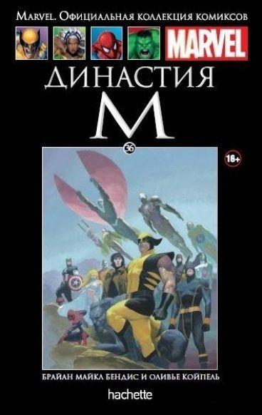 Ашет Коллекция №36. Династия М. комикс